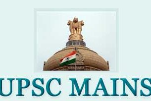 UPSC Civil Services Mains Exams 2017 results declared